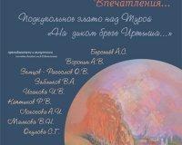 Афиша выставки «Подкупольное злато над Турой». Екатеринбургский музей изобразительных искусств, 2003 год
