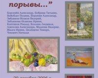 Афиша выставки «Души прекрасные порывы». Галерея СКБ Контура, г. Екатеринбург, 2006 год