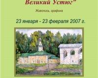 Афиша выставки «Звон, застывший в тишине». Галерея Храма на крови, г.Екатеринбург, 2007 год