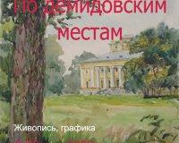 Афиша выставки «По демидовским местам». Демидовский центр, г. Ревда, Свердловская область, 2008 год