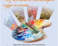 Афиша выставки «Из цветной палитры художника». Галерея СКБ Контура, г.Екатеринбург, 2012 год